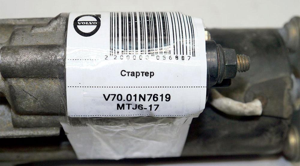 В продаже стартер для автомобиля Volvo XC70